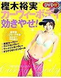 DVD付き 樫木裕実カーヴィーボディ効きやせ! (扶桑社ムック)