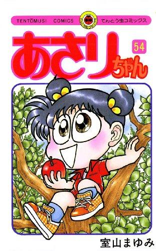 あさりちゃん(54) (てんとう虫コミックス)