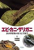 エビ・カニ・ザリガニ—淡水甲殻類の保全と生物学