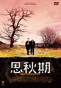 思秋期 [DVD]
