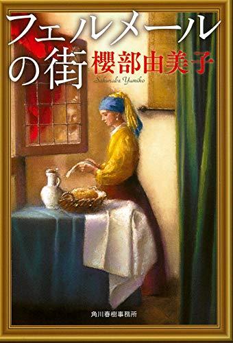 フェルメールの街 / 櫻部由美子