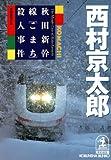 秋田新幹線「こまち」殺人事件 (光文社文庫)