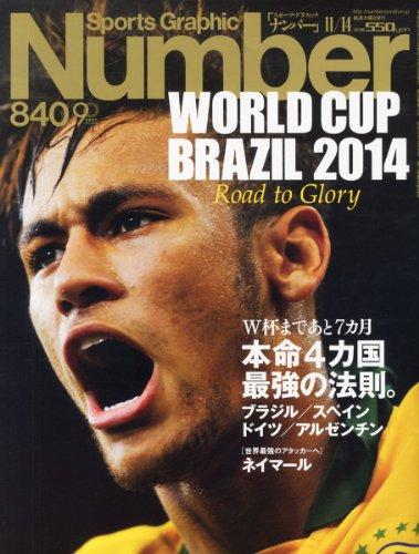 Sports Graphic Number (スポーツ・グラフィック ナンバー) 2013年 11/14号 [雑誌]の詳細を見る