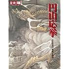 円山応挙: 日本絵画の破壊と創造 (別冊太陽 日本のこころ)