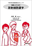 医療人のための放射線防護学 (高田純の放射線防護学入門シリーズ)