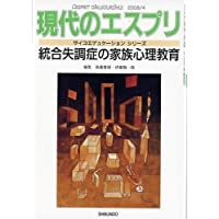 統合失調症の家族心理教育 (現代のエスプリ no. 489 サイコエデュケーションシリーズ)