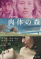 肉体の森 [DVD]