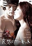 哀愁のサーキット [DVD]