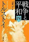 戦争と平和(四)(新潮文庫)