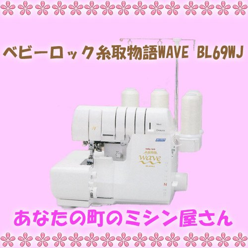 ベビーロック ( baby lock ) 糸取物語ウェーブBL69WJ+アタッチメントセット+ロック糸黒4本