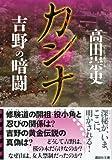 カンナ 吉野の暗闘 (講談社文庫) 画像