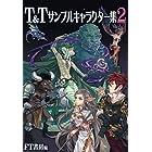 T&Tサンプルキャラクター集2