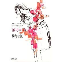 彼方の声 おいしいコーヒーのいれ方 Second Season VI (集英社文庫)
