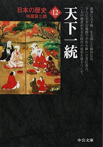 日本の歴史12 - 天下一統 (中公文庫)の詳細を見る