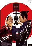 国士無双 [DVD]