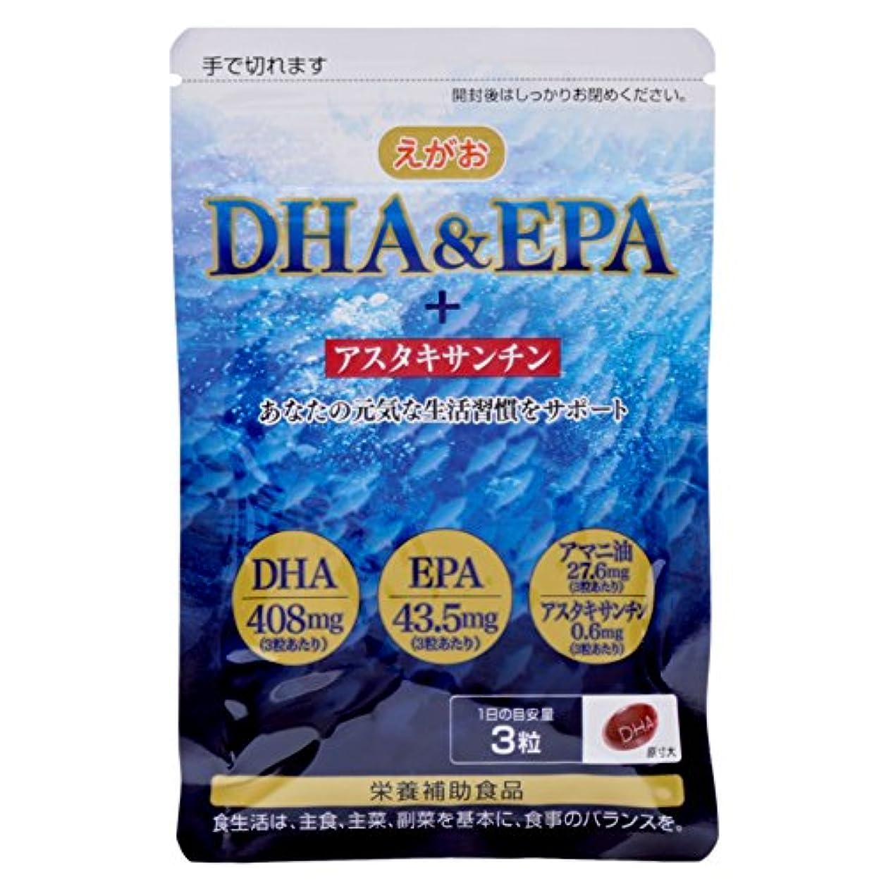 鈍いグラス速度えがおの DHA&EPA+アスタキサンチン 【1袋】(1袋/93粒入り 約1ヵ月分) 栄養補助食品