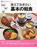 新今日から使えるシリーズ 覚えておきたい基本の和食 (今日から使えるシリーズ(実用))