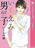 いくえみ男子 スタイルBOOK love with you いくえみファンブック (マーガレットコミックスDIGITAL)