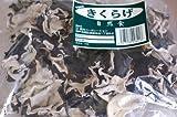 本場神戸中華街の味YOKOきくらげ500g【木耳】キクラゲ 業務用