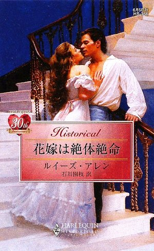 花嫁は絶体絶命 (ハーレクイン・ヒストリカル・ロマンス)の詳細を見る