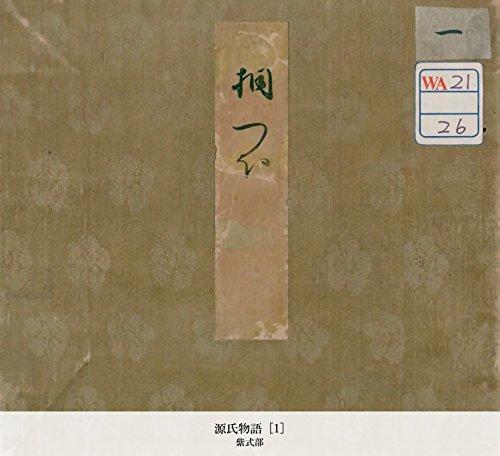 源氏物語 [1] 【Kindle版】
