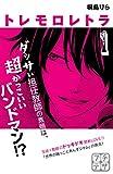 トレモロレトラ プチデザ(1) (デザートコミックス)