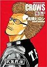 クローズ外伝 完全版 第2巻