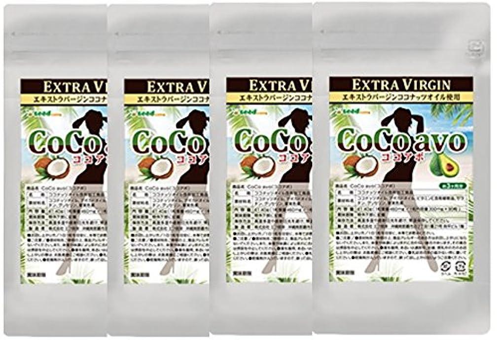 ユニークなバイナリコレクションシードコムス seedcoms エキストラバージンココナッツオイル&アボカドオイル Cocoavoココアボ 中鎖脂肪酸が豊富なエキストラバージンオイルを使ったココナッツオイルに美容果実アボカドをブレンド 約12ケ月分 360粒