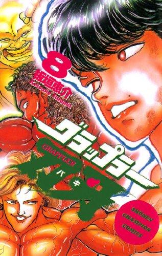グラップラー刃牙 8 (少年チャンピオン・コミックス)