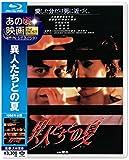 あの頃映画 the BEST 松竹ブルーレイ・コレクション 異人...[Blu-ray/ブルーレイ]