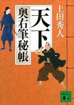 [上田秀人]の天下 奥右筆秘帳(十一) (講談社文庫)