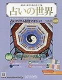 占いの世界(258) 2017年 8/23 号 [雑誌]