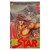 THE STAR 21 (少年マガジンコミックス)