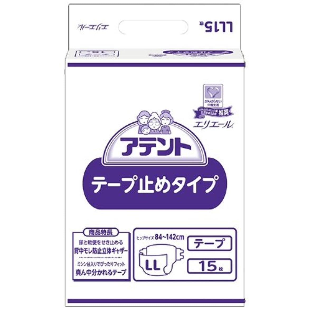 大惨事めまいコショウ大王製紙 アテント テープ止めタイプ LL 1セット(60枚:15枚×4パック)