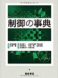 朝倉書店 野波健蔵/水野 毅 制御の事典の画像