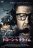 ドローン・オブ・クライム[DVD]