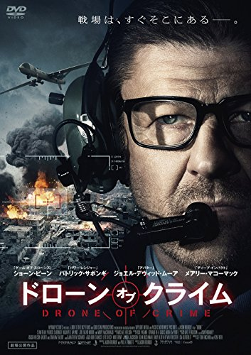 ドローン・オブ・クライム [DVD]