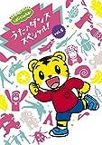 しまじろうのわお! うた♪ダンススペシャルVol.5 [DVD] 画像