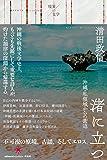渚に立つ: 沖縄・私領域からの衝迫 (境界の文学)