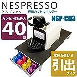 【vagolat prime】 ネスレ ネスプレッソ nespresso 専用 カプセルホルダー ラック 40個用 引出し式 NSP-CH3