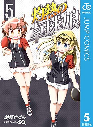灼熱の卓球娘 5 (ジャンプコミックスDIGITAL)