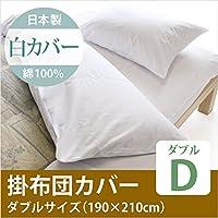 日本製 綿100% 掛け布団 ダブルサイズ 白カバー