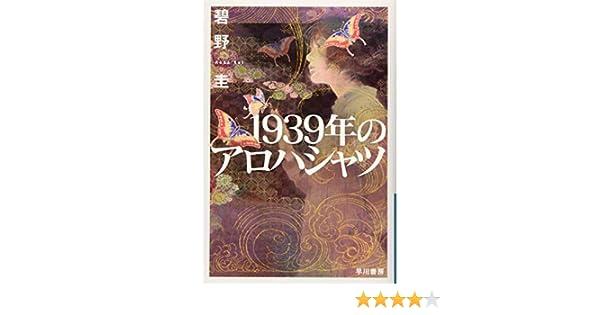 1939年のアロハシャツ (ハヤカワ文庫JA) | 碧野 圭, 羽住 都 |本 ...