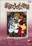 ポポロクロイス物語 Vol.6 [DVD]