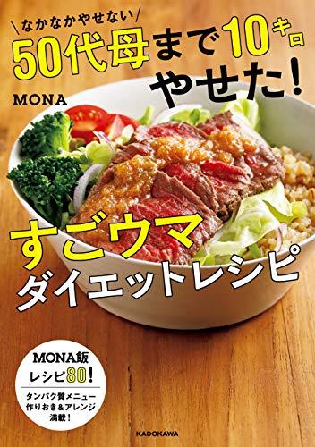 [MONA]のなかなかやせない50代母まで10キロやせた!すごウマダイエットレシピ