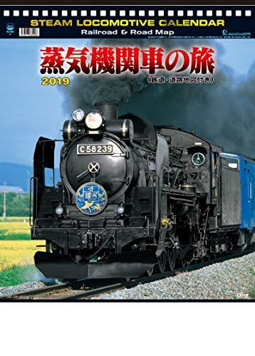 TD-935 シャッター蒸気機関車の旅(地図付)(2019年版)