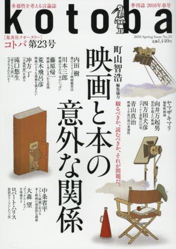 kotoba2016年春号の詳細を見る