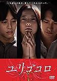 ユリゴコロ DVDスタンダード・エディション[DVD]