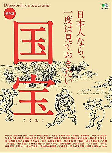 Discover Japan_CURTURE 日本人なら、一度は見ておきたい国宝 (エイムック 3827 Discover Japan_CULTURE)