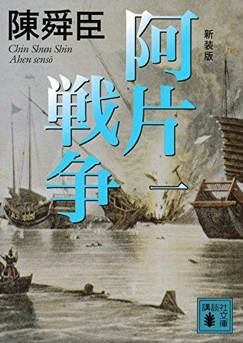 新装版 阿片戦争 (一) (講談社文庫)